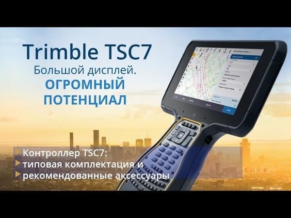 Контроллер TSC7 типовая комплектация и рекомендованные аксессуары