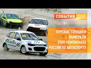 Курские гонщики выиграли этап чемпионата России по автоспорту