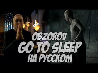Eminem - Go To Sleep перевод на русском (кавер by Obzorov)