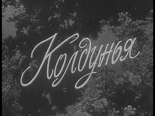"""""""Колдунья"""" (""""La Sorcière""""), Франция-Швеция, 1956 г."""