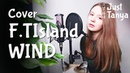 F.T. Island - wind (cover by Just Tanya)