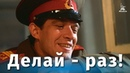 Делай - раз! драма, реж. Андрей Малюков, 1989 г.