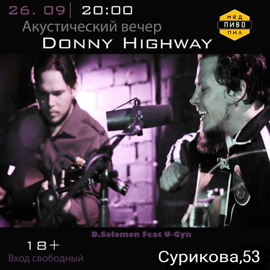 Афиша Екатеринбург Donny Highway(Акустика) в Honey Beer Bar