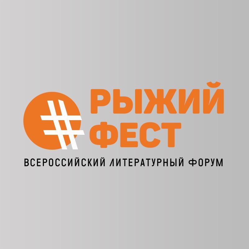Афиша Челябинск РыжийФест