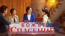 Христианские свидетельства видео 2020 «Божье спасение» Русская озвучка