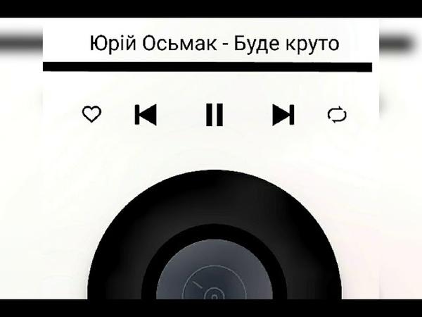 Юрій Осьмак Буде круто