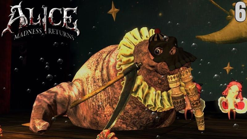 Alice Madness Returns - Глава 2. Смертельное представление 6