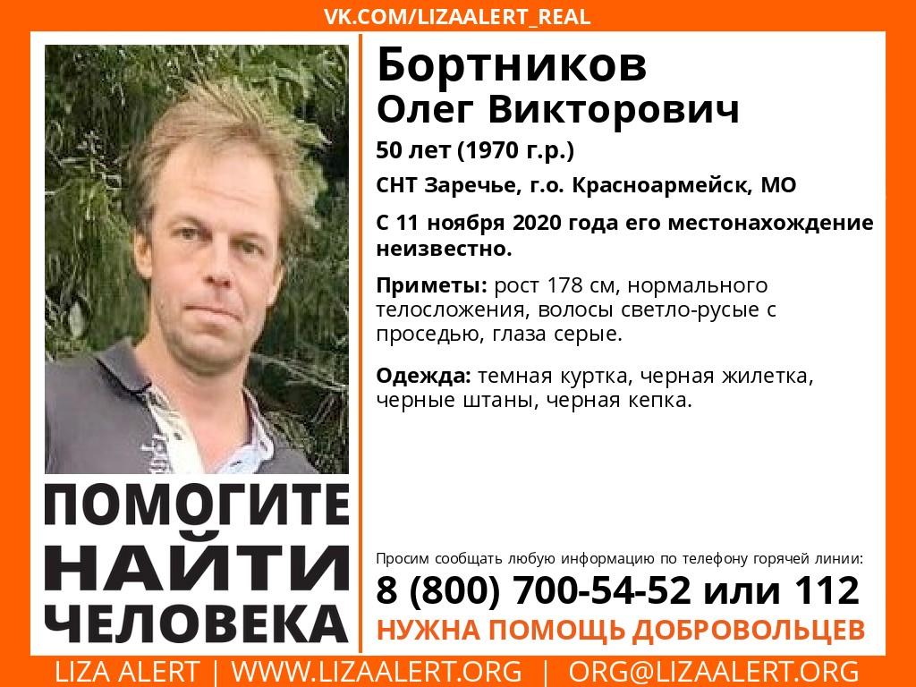 Внимание! Помогите найти человека! Пропал #Бортников Олег Викторович, 50 лет,  СНТ #Заречье, г