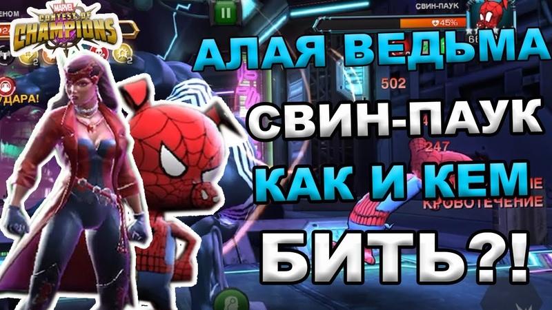 UPDATE 29 1 НОВАЯ АЛАЯ ВЕДЬМА И СВИН ПАУК КАК И КЕМ БИТЬ Marvel Contest of Champions