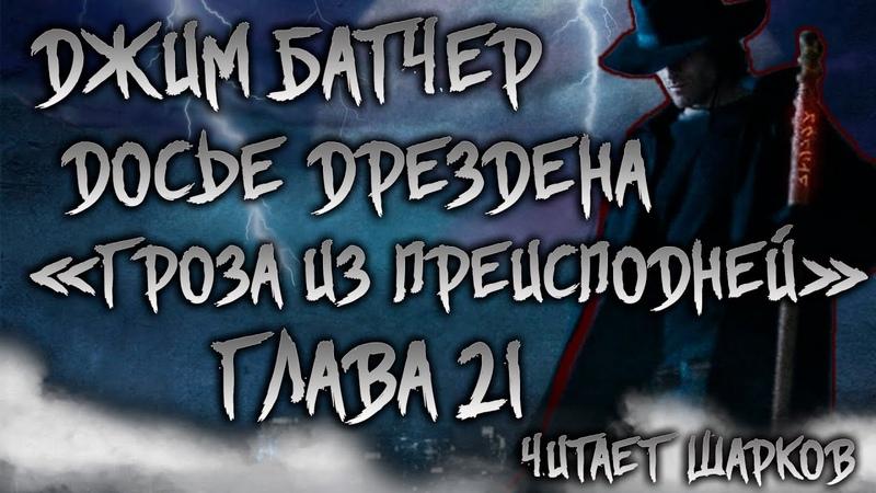 Аудиокниги Джим Батчер Досье Дрездена 1 Гроза из Преисподней Глава 21 Читает Шарков