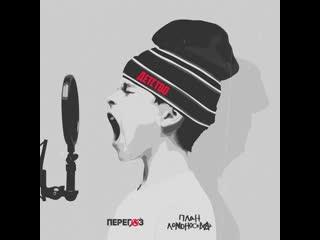 Перегаз (feat. План Ломоносова) - ДЕТСТВО