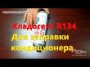 ❄️ Хладогент / Фреон для заправки кондиционера автомобиля с маслом ✔️ ХАДО R134 3