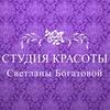 Студия Красоты Светланы Богатовой