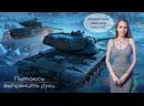 World of Tanks Бессмысленно катаюсь в рандоме