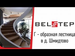 Г - образная лестница в д. Шмидтово