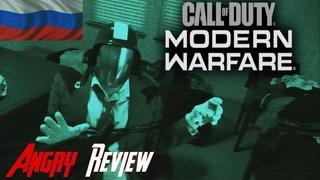 Angry Joe - Злой обзор на Call of Duty Modern Warfare на русском языке