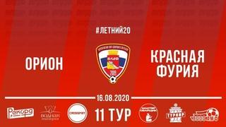 Летний чемпионат ВЛДФ 2020 (1-й дивизион)   11-й тур    Орион - Красная Фурия