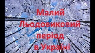 Малий льодовиковий період в Україні