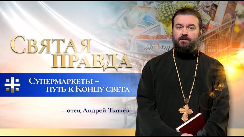 Отец Андрей Ткачев Супермаркеты путь к Концу света