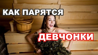 Русская женщина в бане. ЖЕНСКОЕ ПАРЕНИЕ с пармастером девушкой