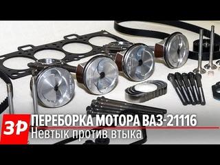 Втыковый мотор ВАЗ-21116 превращаем в безвтыковый. Теперь обрыв ремня не страшен!