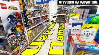 Игрушка Патруль на карантине! Обзор магазинов игрушек / Фикс Прайс / Лента / Детский мир