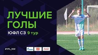 Лучшие голы 9-го тура ЮФЛ Северо-Запад. Сезон 2021