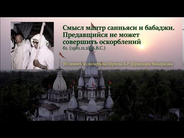 61 Смысл мантр санньяси и бабаджи Предавшийся не может совершить оскорблений
