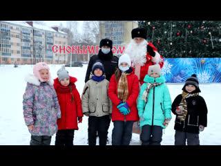 Полицейский Дед Мороз поздравил маленьких жителей региона с новогодними праздниками