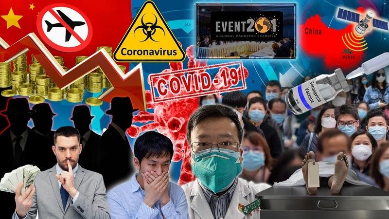 Альцион Плеяды 88 Коронавирус Event 201 Пандемия Ухань Биологическая война Контроль Вакцина