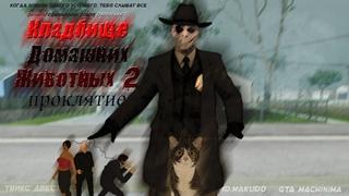 Кладбище домашних животных 2:Проклятие - Фильм в GTA SA
