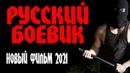 Премьера боевика 2021 - новый русский фильм про опера