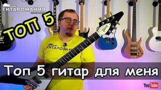 Топ 5 гитар для моей коллекции