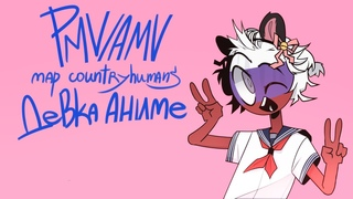 MAP Countryhumans | Девка аниме |  PMV/AMV |  CLOSED | DONE (10/12)