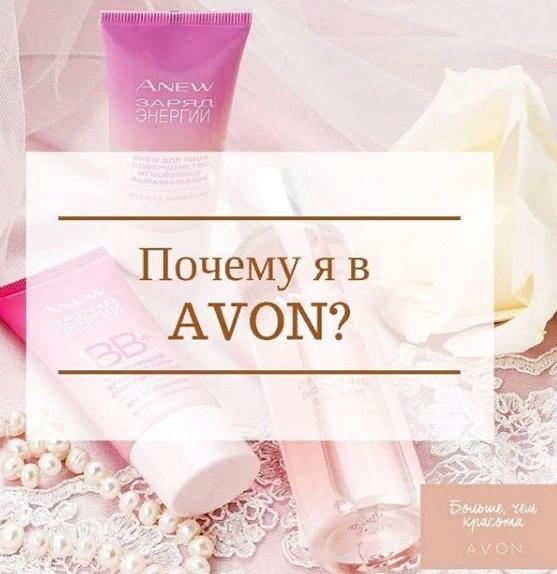 Почему avon купить профессиональную косметику для визажистов пермь