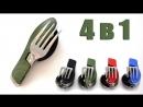 Походные столовые приборы из нержавеющей стали, 4 в 1 - ложка, вилка, нож и открывалка.