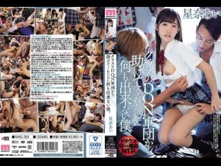 MIAE-354 Ai Hoshina