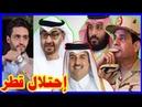 حرب الإمارات و مصر لــ قطر
