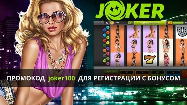 joker casino промокод