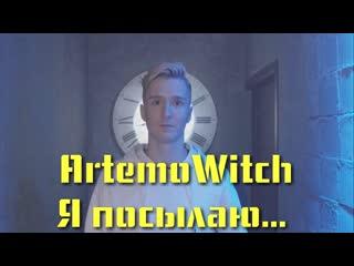 ArtemoWitch - Я посылаю... (Премьера клипа 2020)