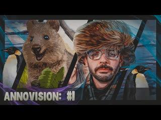 Annovision: #1 // Смотрим на Лапенко, квокку и пингвинов // Запасайся печеньками // Няу! ()