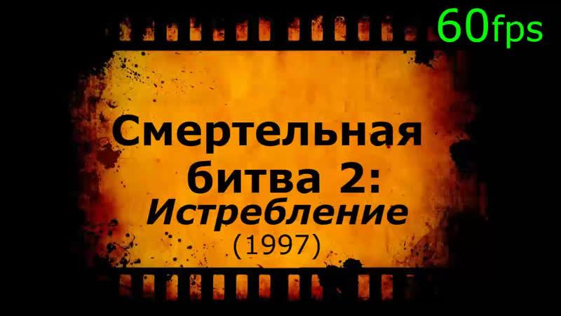 Кино АLive 1621. M o r t a l.K o m b a t2=97 MaximuM