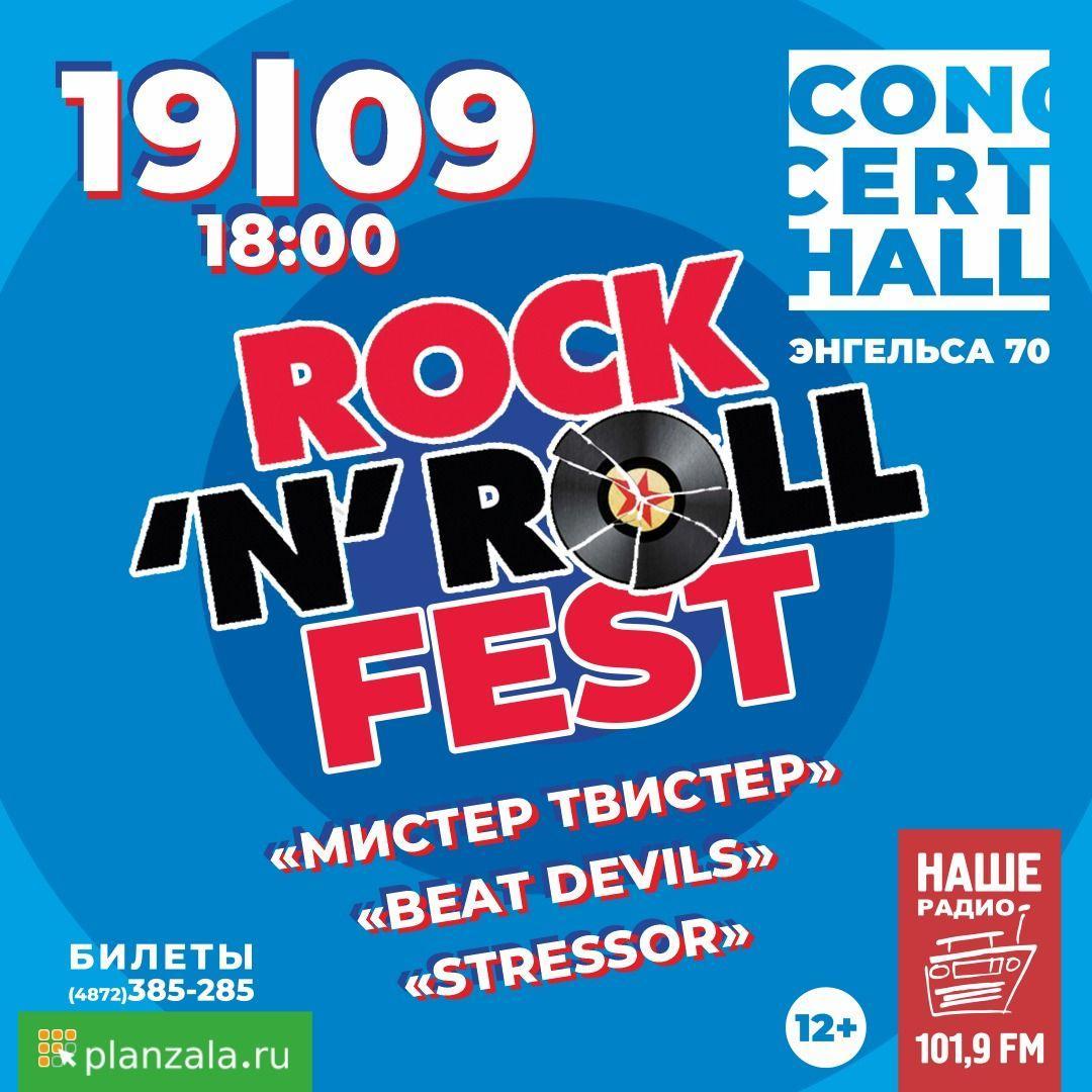 19.09 Rock-n-Roll Fest в Concert Hall!