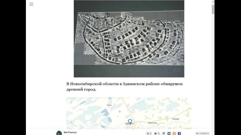 Под Новосибирском найден древний город mp4
