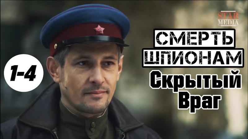ФИЛЬМ ВЗОРВАЛ ИНТЕРНЕТ! СМЕРШ. Скрытый Враг РУССКИЕ ВОЕННЫЙ ФИЛЬМЫ, ДЕТЕКТИВЫ, БОЕВИКИ ОНЛАЙН HD