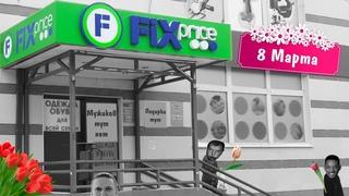 🍭 БЕГУ В Фикс Прайс за подарками на 8 МАРТА 👌 fix price обзор попочек 3000 магазинов