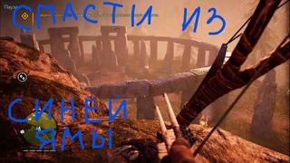 FarCry Primal Спасти из синей ямы. # 28