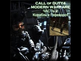 ►ПРОХОЖДЕНИЕ НА ВЕТЕРАНЕ◄ Call of Duty 4: Modern Warfare HD ►ВСТУПЛЕНИЕ◄