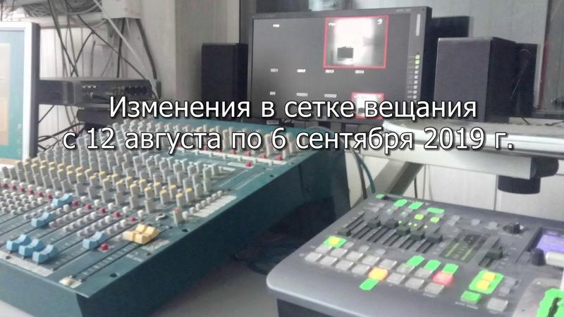 Изменения в сетке вещания