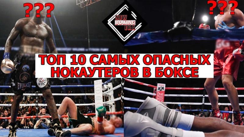 ТОП 10 самых опасных НОКАУТЕРОВ нашего времени в боксе Eng Esp subs